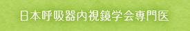 日本呼吸器内視鏡学会専門医