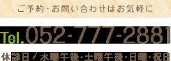 052-777-2881 休診日/水曜午後・土曜午後・日曜・祝日